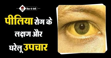 Jaundice Cause and Treatment in Hindi