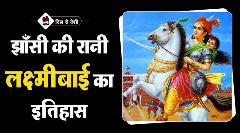 Jhansi Ki Rani Laxmibai History in Hindi