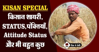 Kisan Status, Quotes, Shayari in Hindi