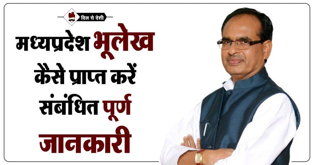MP Bhulekh Khasra Khatauni Naksha in Hindi