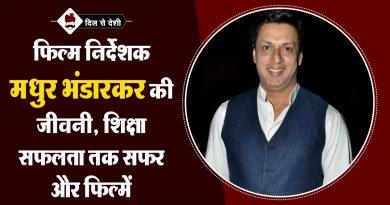 Madhur Bhandarkar Biography in Hindi