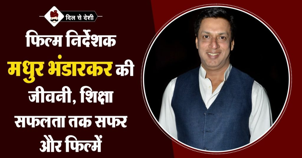 Madhur Bhandarkar Biography in Hindi