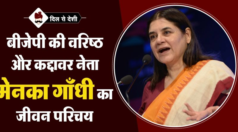 Maneka Gandhi Biography in Hindi