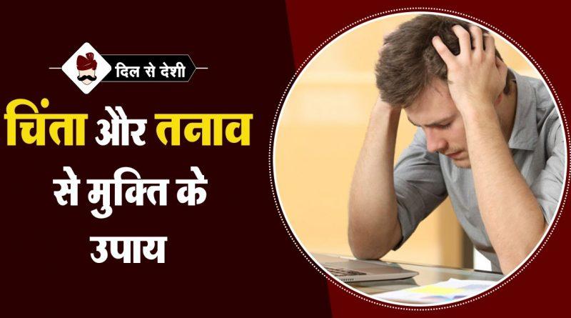 Mansik Tanav se Mukti ke Upay in Hindi