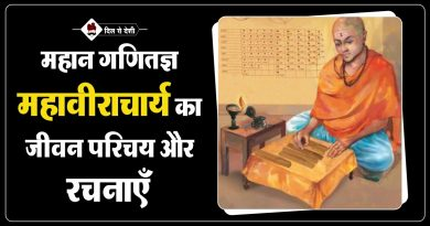 Mathematician Mahaviracharya History in Hindi