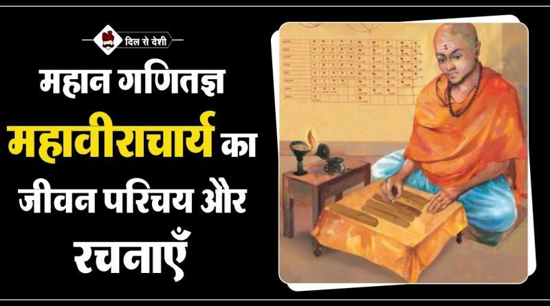 Mathematician Mahaviracharya History in Hindi
