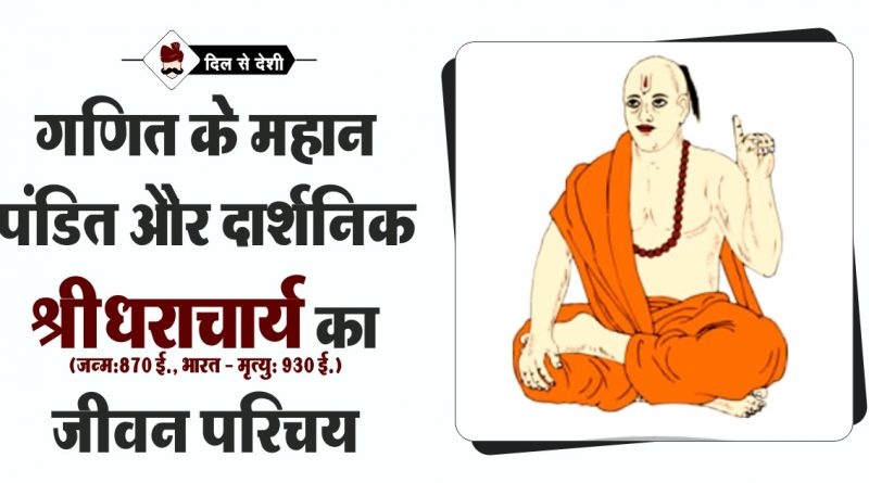 Mathematician Sridharacharya History in Hindi
