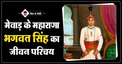 Mewar Maharana Bhagwant Singh Biography in Hindi