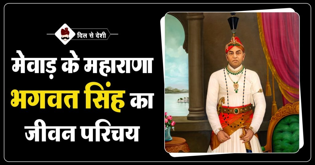 Mewar Maharana Bhagwant Singh Biography in Hindi