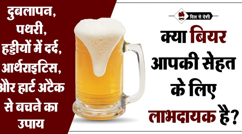 Non Alcoholic Beer Benefits in Hindi