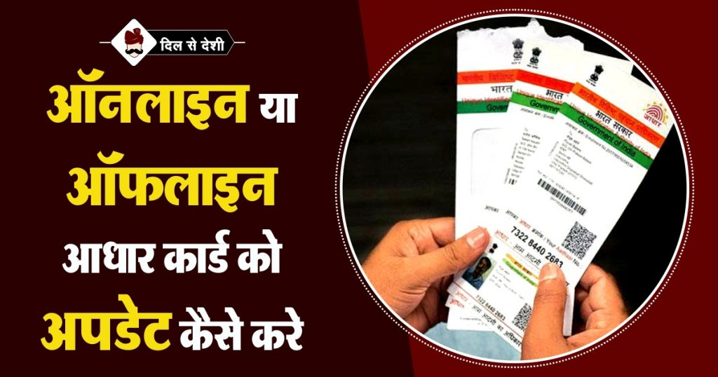 Online and offline Process of Update Aadhar Card in Hindi