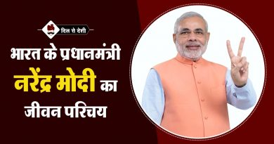 PM Narendra Modi Biography in Hindi