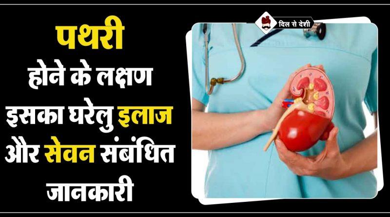 Pathri ke ilaj ke Garelu aur ayurvedic upay in Hindi