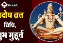Pradosh Vrat Katha, Puja Vidhi, Mahtva in Hindi