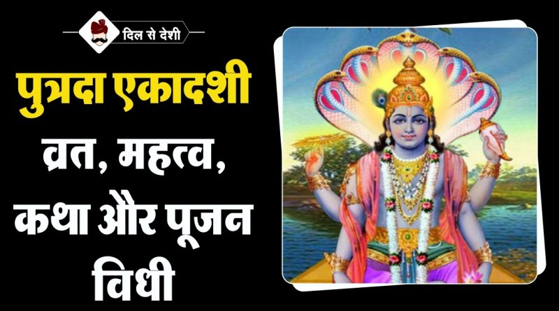 Putrada Ekadashi Vrat Katha Puja Vidhi Mahtva in Hindi