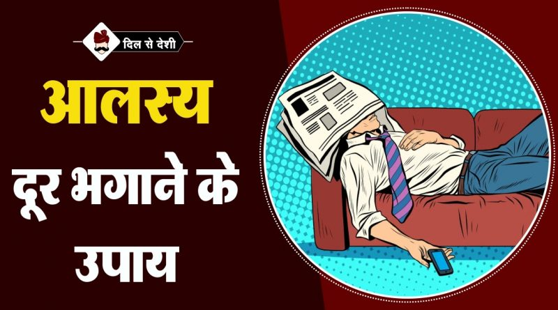 Remedies to overcome Laziness in Hindi