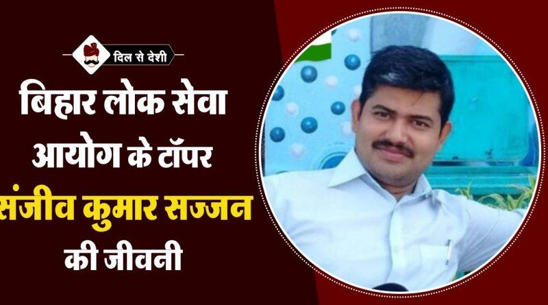 Sanjeev Kumar Sajjan Biography in Hindi