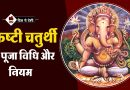 Sankashti Chaturthi vrat vidhi in hindi