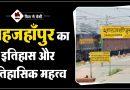 Shahjahanpur History in Hindi