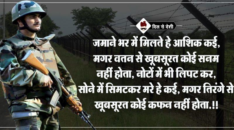 Shayari for Army Man