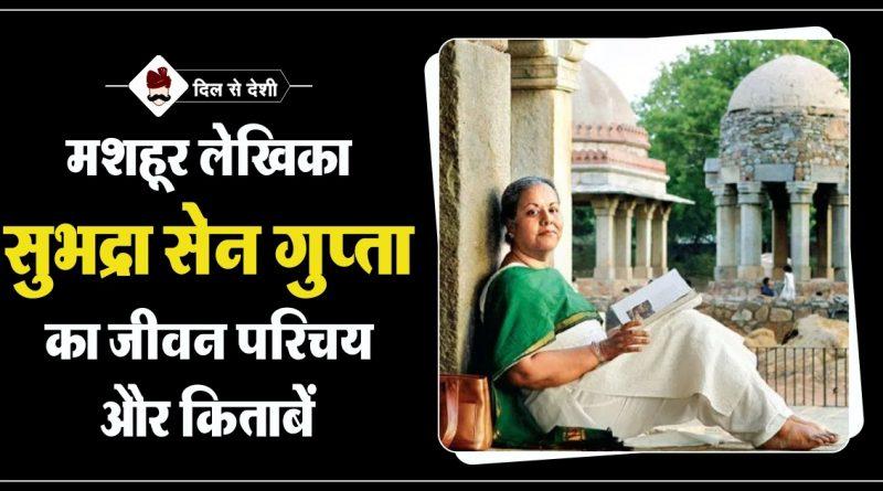 Subhadra Sen Gupta Biography and Popular Books in Hindi