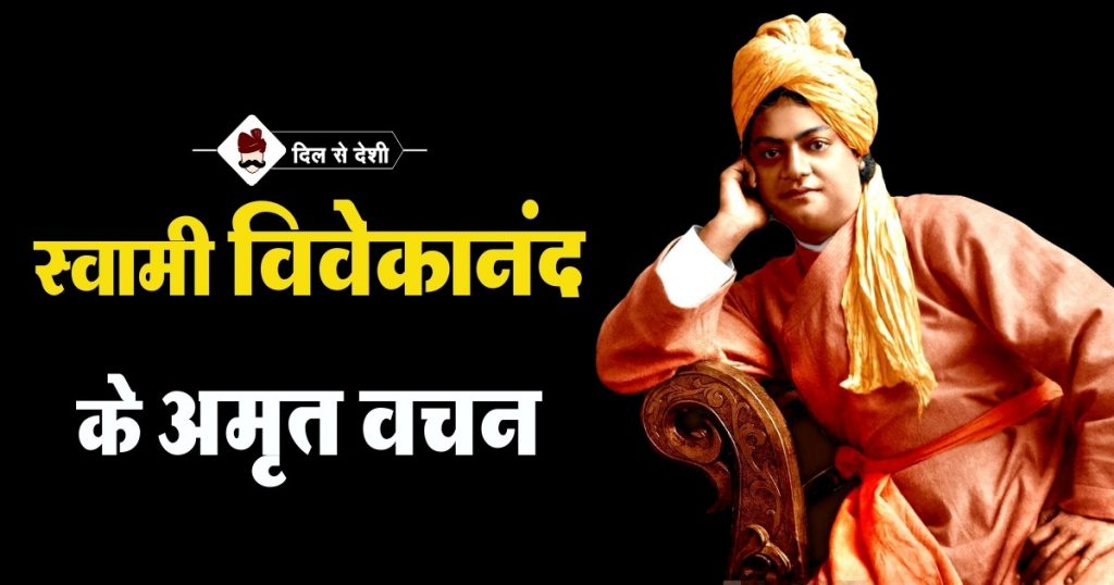 Swami Vivekanand Amrit Vachan in Hindi