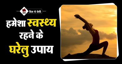 Tips to Maintain Healthy Lifestyle in Hindi