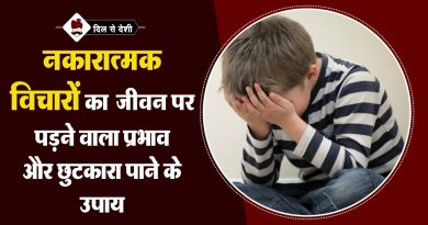 Tips to Overcome Negative Thoughts in Hindi