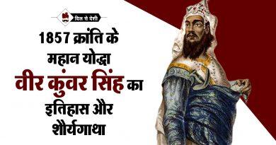 Veer Kunwar Singh History in Hindi