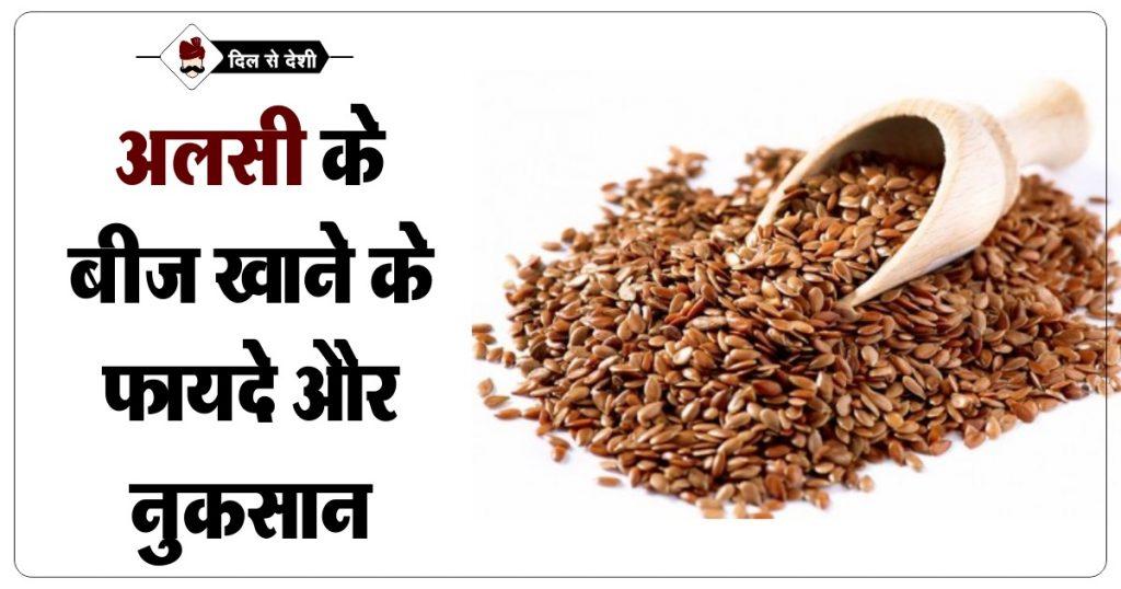 Alsi ke fayde (Benefits of Flax Seeds in Hindi ...  |Flax Seed In Hindi
