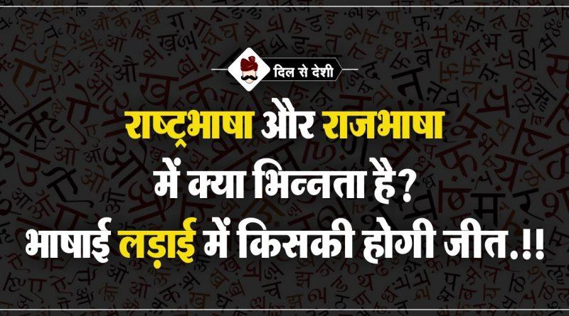 difference between rajbhasha and rashtrabhasha hindi