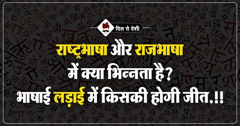 difference between rajbhasha and rashtrabhasha hindi