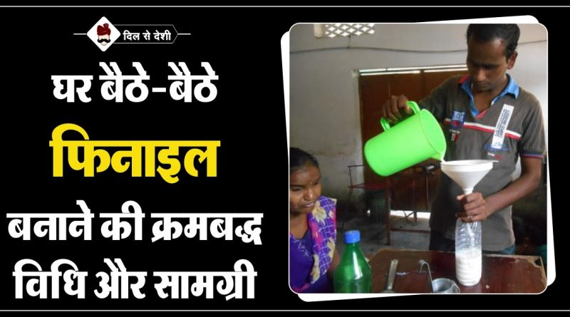 how to make phenyl at home