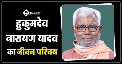 hukumdev narayan singh biography hindi