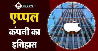 Apple Company History In Hindi