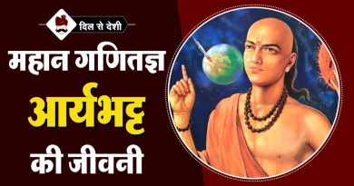 Aryabhatta History in Hindi