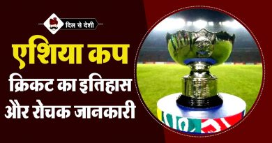 Asia Cup Cricket History in Hindi