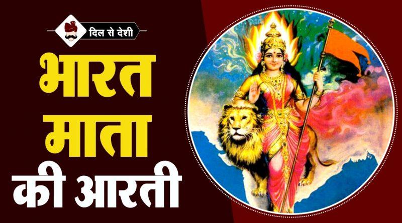 Bharat Mata Ki Aarti with Lyrics in Hindi