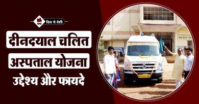 Deendayal Chalit Aspatal Yojana (MP) in Hindi