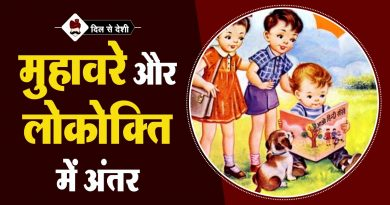 Difference Between Muhavare and Lokokti in hindi