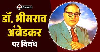 Essay on Dr. Bhimrao Ambedkar in Hindi
