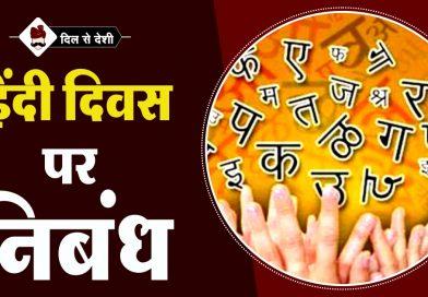 Essay on Hindi Diwas in Hindi