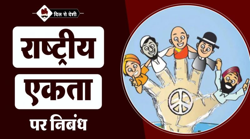 Essay on National Unity in Hindi