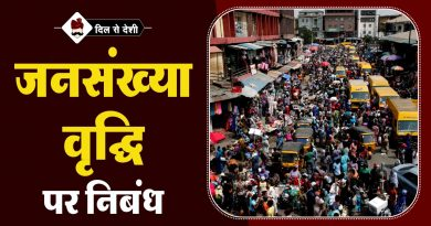 Essay on Population Problem in Hindi