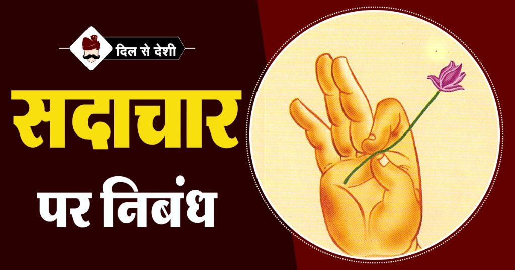 Essay on Sadachar in Hindi