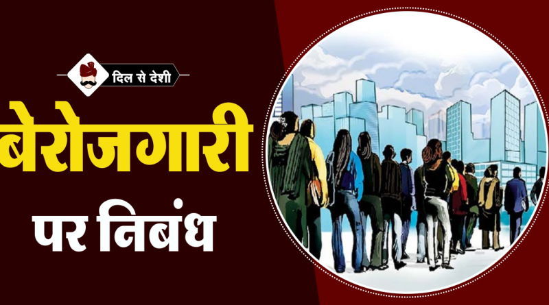 Essay on Unemplyement in Hindi
