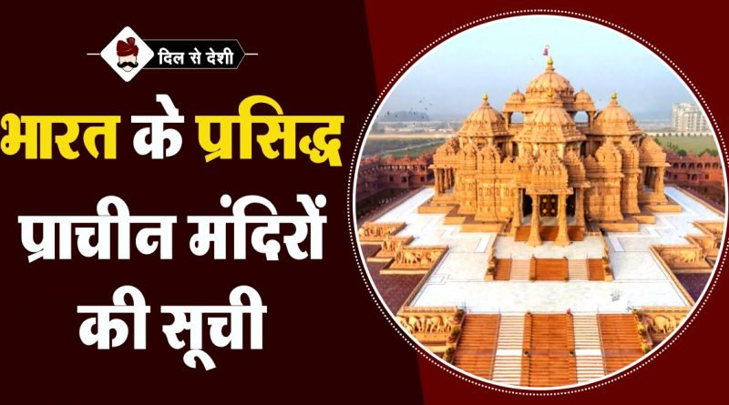 Famous Temple of India in Hindi
