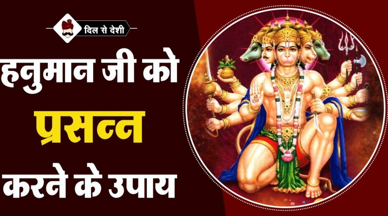 Hanuman Ji ko prasan Karne ke Upay