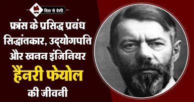 Henry Fayol Biography in Hindi