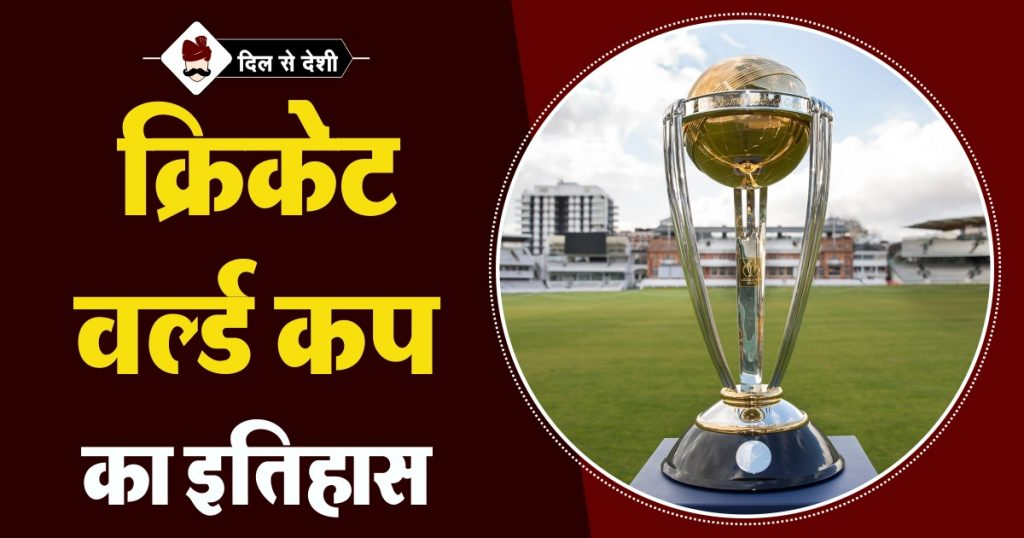 History of Cricket World Cup in Hindi
